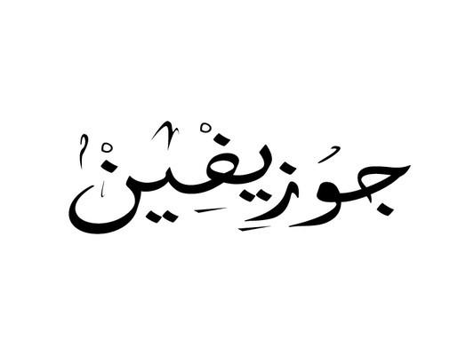 écrire votre prénom en arabe