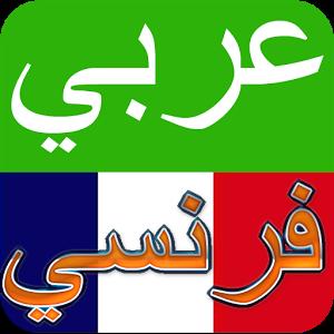 traduire 500 mots du Français vers L'arabe et vice versa