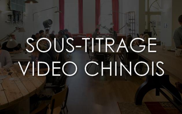 sous-titrer une vidéo en chinois