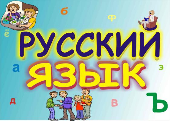 vous donner des cours de langue russe